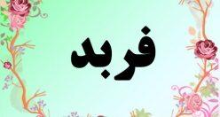 معنی اسم فربد – معنی فربد – نام پسرانه فارسی