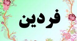 معنی اسم فردین – معنی فردین – نام زیبای پسرانه فارسی