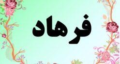 معنی اسم فرهاد – معنی فرهاد – نام پسرانه فارسی