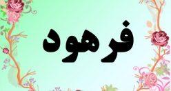 معنی اسم فرهود – معنی فرهود – نام پسرانه فارسی