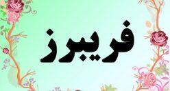 معنی اسم فریبرز – معنی فریبرز – نام پسرانه فارسی