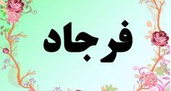 معنی اسم فرجاد – معنی فرجاد – نام پسرانه فارسی