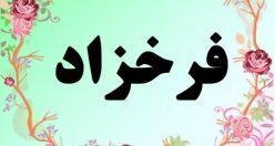 معنی اسم فرخزاد – معنی فرخزاد – نام پسرانه فارسی