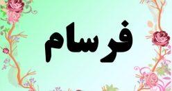 معنی اسم فرسام – معنی فرسام – نام پسرانه فارسی