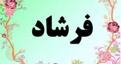 معنی اسم فرشاد – معنی فرشاد – نام پسرانه فارسی