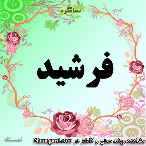 معنی اسم فرشید – معنی فرشید – نام پسرانه فارسی