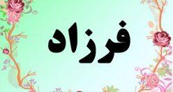 معنی اسم فرزاد – معنی فرزاد – نام پسرانه فارسی