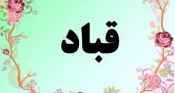 معنی اسم قباد – معنی قباد – نام پسرانه فارسی