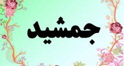 معنی اسم جمشید – معنی جمشید – نام پسرانه فارسی