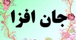معنی اسم جان افزا – معنی جان افزا – نام پسرانه فارسی