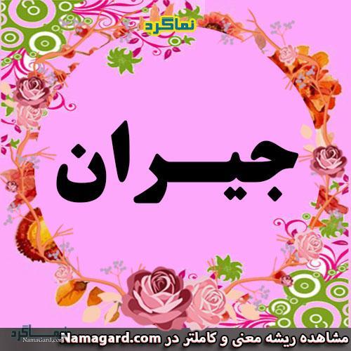 معنی اسم جیران - نام جیران - زیباترین اسم های دخترانه ترکی
