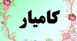 معنی اسم کامیار – معنی کامیار – نام پسرانه فارسی