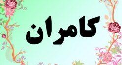 معنی اسم کامران – معنی کامران – نام پسرانه فارسی