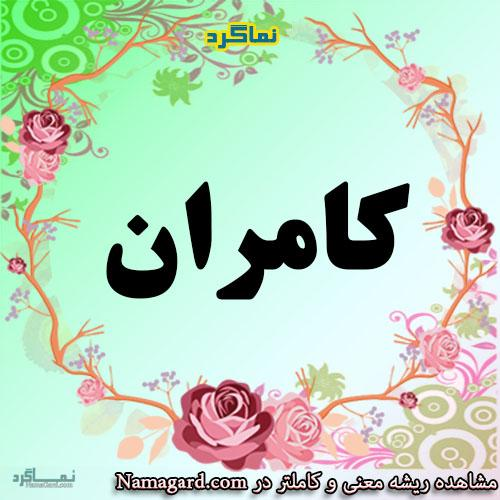 معنی اسم کامران