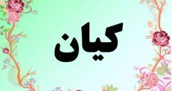 معنی اسم کیان – معنی کیان – نام پسرانه فارسی
