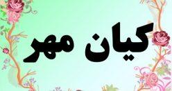 معنی اسم کیان مهر – معنی کیانمهر – نام پسرانه فارسی