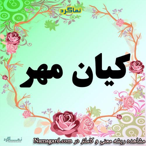 معنی اسم کیان مهر