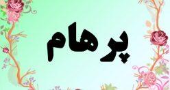 معنی اسم پرهام – معنی پرهام – نام پسرانه فارسی
