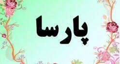 معنی اسم پارسا – معنی پارسا – نام پسرانه فارسی