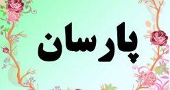 معنی اسم پارسان – معنی پارسان – نام پسرانه فارسی