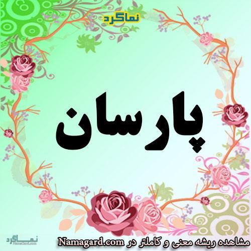 معنی اسم پارسان