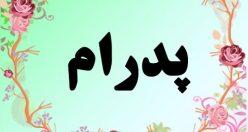معنی اسم پدرام – معنی پدرام – نام پسرانه فارسی