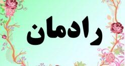 معنی اسم رادمان – معنی رادمان – نام پسرانه فارسی