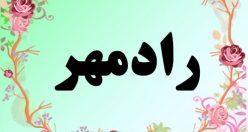 معنی اسم رادمهر – معنی رادمهر – نام پسرانه اصیل فارسی