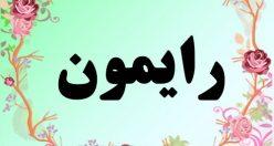 معنی اسم رایمون – معنی رایمون – نام پسرانه فارسی