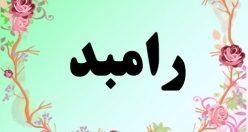 معنی اسم رامبد –  معنی رامبد –  نام  زیبای پسرانه فارسی
