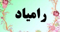 معنی اسم رامیاد – معنی رامیاد – نام پسرانه فارسی