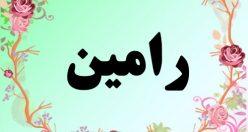 معنی اسم رامین – معنی رامین – نام زیبای پسرانه فارسی