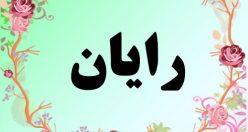 معنی اسم رایان – معنی رایان – نام پسرانه فارسی