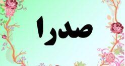 معنی اسم صدرا – معنی صدرا – نام پسرانه فارسی