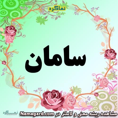 معنی اسم سامان