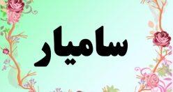 معنی اسم سامیار – معنی سامیار – نام پسرانه ریبای فارسی