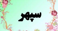 معنی اسم سپهر – معنی سپهر – نام زیبای پسرانه فارسی