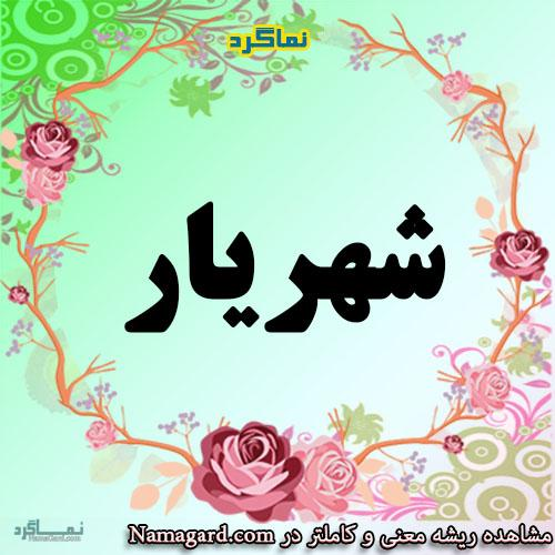 معنی اسم شهریار