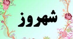 معنی اسم شهروز – معنی شهروز – نام پسرانه فارسی