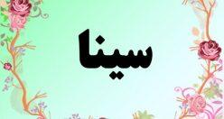 معنی اسم سینا – معنی سینا – نام زیبای پسرانه فارسی