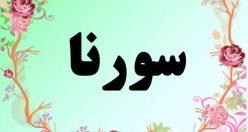 معنی اسم سورنا – معنی سورنا – نام پسرانه فارسی