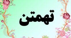 معنی اسم تهمتن – معنی تهمتن – نام پسرانه فارسی