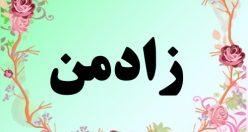 معنی اسم زادمن – معنی زادمن – نام پسرانه فارسی