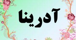 معنی اسم آدرینا – معنی آدرینا – نام دخترانه فارسی