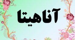 معنی اسم آناهیتا – معنی آناهیتا – نام دخترانه فارسی