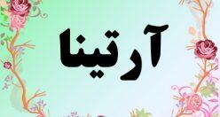 معنی اسم آرتینا – معنی آرتینا – نام زیبای دخترانه فارسی