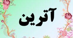 معنی اسم آترین – معنی آترینا – نام دخترانه زیبای فارسی