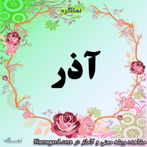 معنی اسم آذر