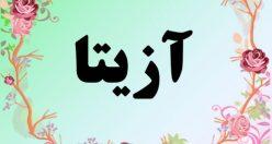 معنی اسم آزیتا – معنی آزیتا – نام دخترانه فارسی