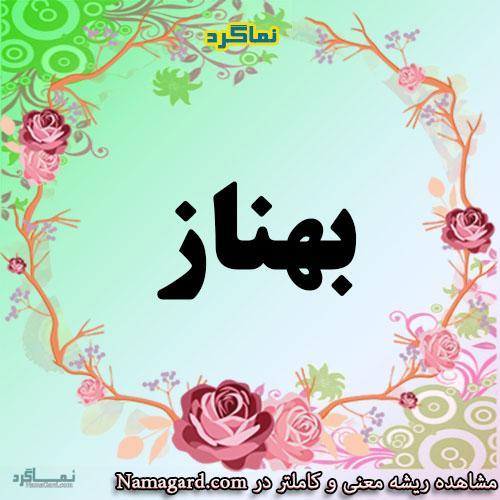 معنی اسم بهناز – معنی بهناز – نام زیبای دخترانه فارسی